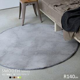 ラグ 円形ラグ 直径140cm 丸型 洗える ラグマット 滑り止め付 マット ラグカーペット 北欧 カーペット ホットカーペット対応 ウォッシャブル 洗えるラグ リビング Smooth series
