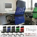 【あす楽対応】【只今送料無料キャンペーン!】【MTS-040 thiago チアゴ】オフィスチェア ハイバックチェア オフィス…