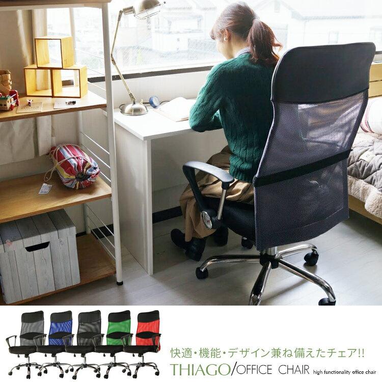 オフィスチェア ハイバックチェア メッシュバックチェア 【MTS-040 thiago チアゴ】 ビジネスチェア パソコンチェア OAチェア 椅子 イス いす 学習 ロッキング
