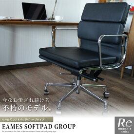 イームズ ソフトパッド グループタイプ オフィスチェア MTS-043 ローバックチェア ビジネスチェア チェアー パソコンチェア 椅子 イス いす 学習 ロッキング テレワーク 在宅勤務 在宅ワーク