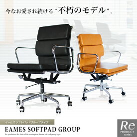 イームズ ソフトパッド オフィスチェア MTS-043 ローバックチェア オフィスチェアー ビジネスチェア チェアー パソコンチェア 椅子 イス いす 学習 ロッキング