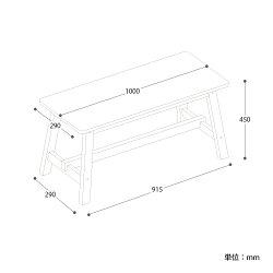 MTS-090オークダイニングベンチ木製W1000×D290×H450(mm)