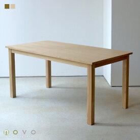 ダイニングテーブル アウトレット セール W1500 150cm 4名用 ナチュラル ウォールナット アッシュ 木製 MTS-124 novo series ノヴォシリーズ