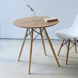 ラウンドダイニングテーブル 単品 イームズ ラウンドテーブル 丸テーブル カフェテーブル φ70 700mm MTS-142