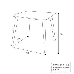 トムテダイニングテーブルTAC-241WALW750木製東谷azumaya