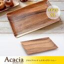 アカシア プレート アジアン レクタングルトレー キッチン