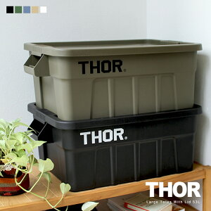 """Thor Large Totes With Lid""""53L / Black Gray Olive drab Coyote Clear""""ソーラージトートウィズリッド 53L ディテール DETAIL 収納ボックス コンテナボックス"""