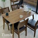 Tomte トムテ ダイニングテーブル TAC-242WAL W1200 木製 東谷 azumaya