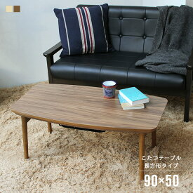 エルフィ ELFY センターテーブル こたつ コタツ 90×50cm 北欧 デザイン 901WAL 901OAK 折脚コタツ