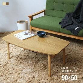 エルフィ ELFY こたつ本体 コタツ 90×50cm センターテーブル 北欧 デザイン 901WAL 901OAK 折脚コタツ