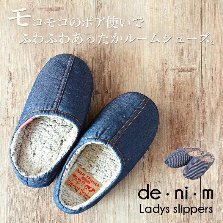 東谷 azumaya Denim series(デニムシリーズ)ルームシューズ GLS-439 デニム ヒッコリー