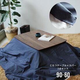 セット こたつテーブル&こたつ布団カバー PINON ピノン 90N 90×60cm 長方形 こたつ布団カバー FH182855 ライトデニム 200×200cm 正方形
