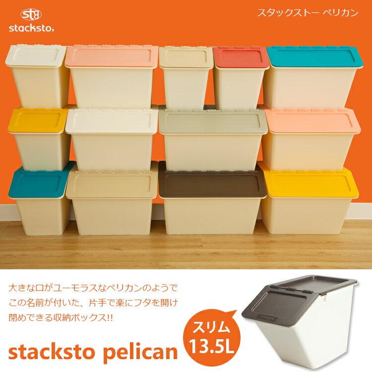 スタックストー ペリカン スリム stacksto pelican slim /13.5L 収納BOX デザイナーズ ミッドセンチュリー 収納ボックス フタ付き
