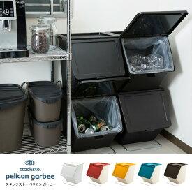 stacksto Pelican garbee stacksto ペリカン ガービー スタックストー 38L ごみ箱 ゴミ箱 ふた付き 分別 ダストボックス スタッキング