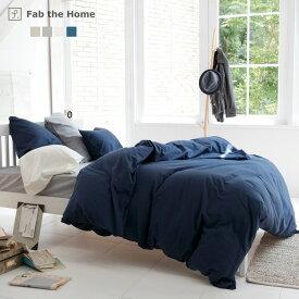 掛け布団カバー S 150×210cm Cotton flannel コンフォーターカバー シングル コットンフランネル あったか 綿100% 森清 Fab the Home FH121830