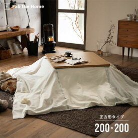 こたつ布団カバー レヴィ 正方形 200×200cm(ファスナー式)Levi ホワイト×グレーストーン×ブラウン ボーダー 森清 Fab the Home FH182182