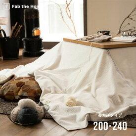 こたつ布団カバー レヴィ 長方形 200×240cm(ファスナー式)Levi ホワイト×グレー ストーン×ブラウン ボーダー 森清 Fab the Home FH183182
