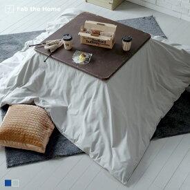 こたつ布団カバー コットンフランネル 正方形 200×200cm(ファスナー式)Cotton flannel ネイビー グレー 無地 森清 Fab the Home FH182830