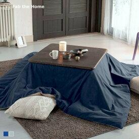 こたつ布団カバー コットンフランネル 長方形 200×240cm(ファスナー式)Cotton flannel ネイビー グレー 無地 森清 Fab the Home FH183830