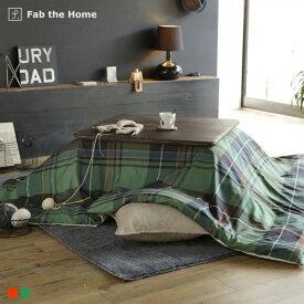 【30日限定ポイント+2倍】こたつ布団カバー ハイランド 長方形 200×240cm(ファスナー式)Highland レッド グリーン チェック 森清 Fab the Home FH183156