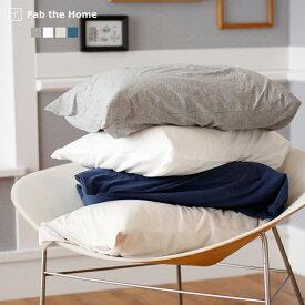 枕カバー M [Plain knit] ピローケース M プレインニット(封筒式)森清 Fab the Home FH112950 まくら カバー