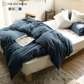 掛け布団カバー D 190×210cm Plain knit プレインニット 森清 Fab the Home FH123950 コンフォーターケース コンフォーターカバー 布団 カバー