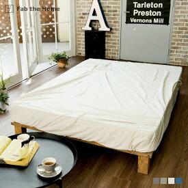 ボックスシーツ D Plain knit プレインニット ベッドシーツ ダブル 森清 Fab the Home FH133950 ボックスシーツ ベッドカバー 天然素材 綿100%