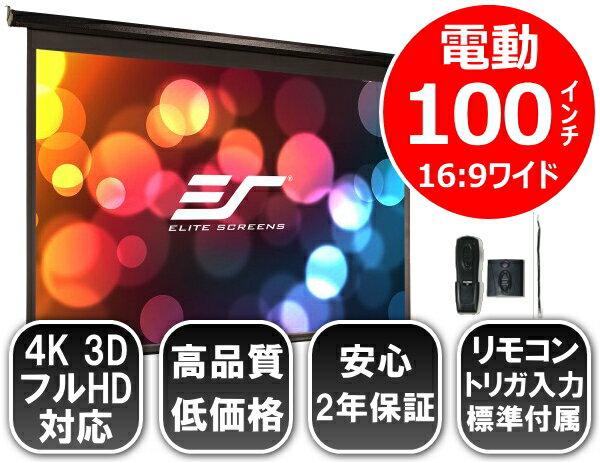 プロジェクタースクリーン 高品質 4K / 3D / フルHD対応 日本正規販売代理店 電動100インチ Electric100HFG-J ブラックケース 16:9 全国一律送料無料