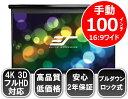 プロジェクタースクリーン 高品質 4K / 3D / フルHD対応 日本正規販売代理店 100インチ 手動式 プロジェクター スクリーン M100UWH 16:...