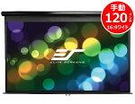 プロジェクタースクリーン4K/3D/フルHD対応日本正規販売代理店120インチ手動式プロジェクタースクリーンM120UWH2-SRM減速機能付き16:9ブラックケース