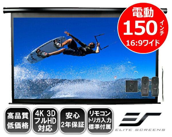 プロジェクタースクリーン 高品質 4K / 3D / フルHD対応 日本正規販売代理店 150インチ 電動プロジェクター スクリーン VMAX150XWH2 150型 16:9 ハイグレードモデル ホワイトケース ★全国送料無料!★