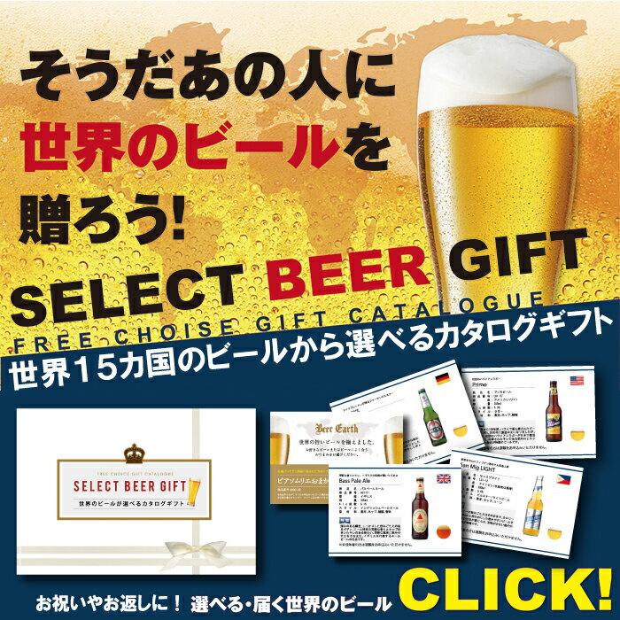 誕生日 御祝 お返しに 世界のビールが自由に6本選べる カタログギフト / BEER GIFT CATALOG 各種熨斗・ラッピング対応 ビール18種 / おつまみ10種