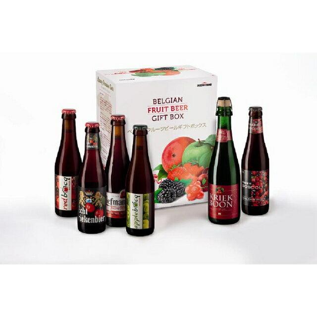 女性におススメ ベルギーのフルーツビールギフトセット(6本入り)小西酒造 ベルギービール 輸入 ビールギフト プレゼント