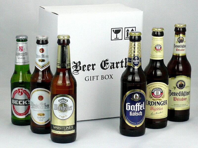 誕生日 御祝 お返しに ドイツビール飲み比べ6本セット 【正規輸入品】 ガッフェルケルシュ / エルディンガー / ベネディクティナー / ケーニッヒ / ベックス / ヴァルシュタイナー 専用ギフトBOX 輸入 ビール 飲み比べ 詰め合わせ ビールギフト プレゼント