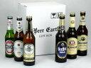 誕生日 御祝 お返しにドイツビール飲み比べ6本セット☆ ガッフェルケルシュ / エルディンガー / ベネディクティナー / ケーニッヒ / ベックス / ヴァル...