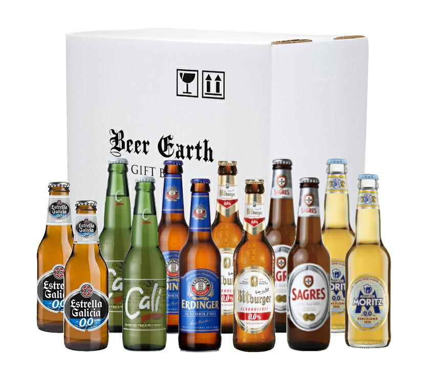 【お祝】【内祝】【誕生日】 【思いやりギフト】 世界のノンアルコールビール 12本セット カリ / サグレスゼロ / エルディンガー / モレッツアクア / エストレーリャガリシア0.0 / ビットブルガードライブ ノンアル 輸入ビール 飲み比べ 詰め合わせ ギフト