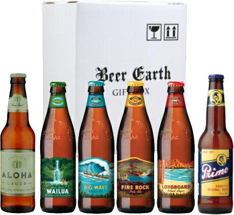 【6月17日 父の日の贈り物に】 ハワイのビール飲み比べ6本セット コナビール、アロハビール、プリモビール 専用ギフトBOXでお届け 海外ビール 輸入 ビール 飲み比べ 詰め合わせ ビールギフト プレゼント