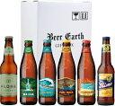 御中元 御祝 お返しにハワイのビール飲み比べ6本セット コナビール、アロハビール、プリモビール ★専用ギフトBOXでお届け 海外ビール 輸入 ビール 飲み比べ ...