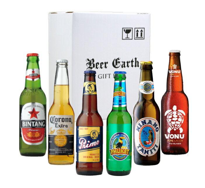 【6月17日 父の日の贈り物に】 世界の南国ビーチリゾートのビール飲み比べ6本セット ビンタン、ヴォヌ、ヒナノ、ヒナノアンバーエール、プリモ、コロナ 専用ギフトBOXでお届け 輸入 ビール 飲み比べ 詰め合わせ ビールギフト プレゼント