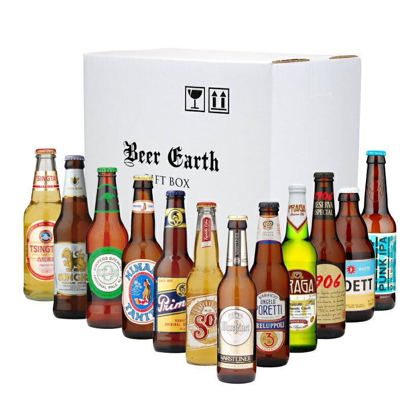 【6月17日 父の日の贈り物に】 世界のプレミアムビール飲み比べ12本セット【正規輸入品】 クーパーズ ヴァルシュタイナー プラハ パンクIPA シンハー他 専用ギフトBOXで 輸入 ビール 飲み比べ 詰め合わせ ビールギフト プレゼント
