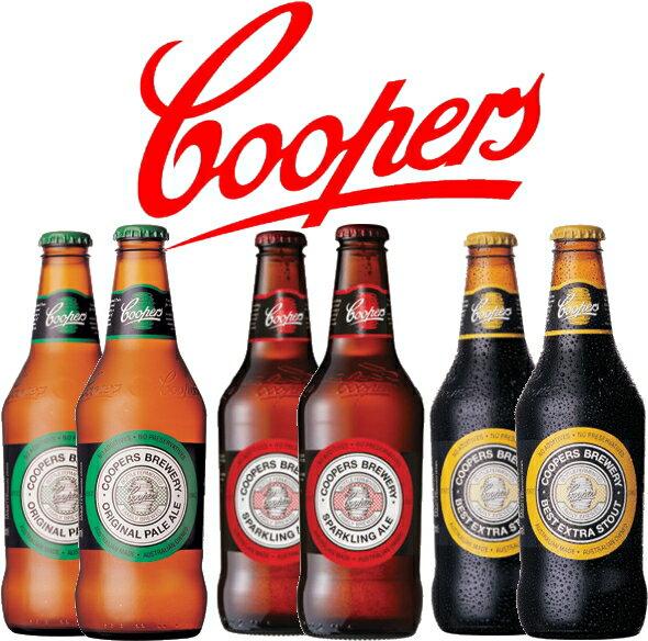 【6月17日 父の日の贈り物に】 オーストラリアのプレミアム地ビール、クーパーズ飲み比べ6本セット(スパークリングエール / オリジナルペールエール / ベストエクストラスタウト) 各種熨斗対応 輸入 ビール ビールギフト 専用ギフトボックス
