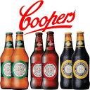 オーストラリアのプレミアム地ビール、クーパーズ飲み比べ6本セ...