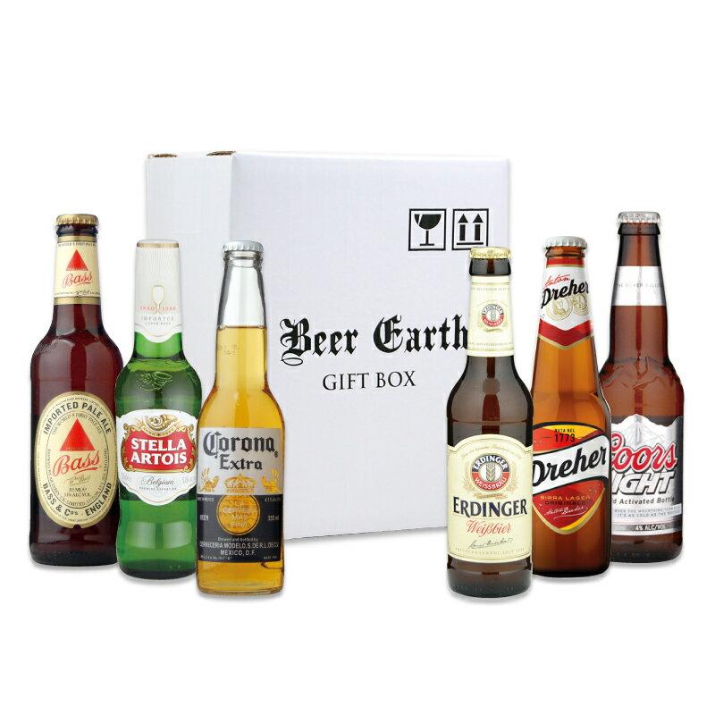 【6月17日 父の日の贈り物に】 世界のビール飲み比べ6本セット 【正規輸入品】 コロナ ドレハー バスペールエール エルディンガーヴァイス クアーズ ステラアルトワ 専用ギフトBOXでお届け 飲み比べ 詰め合わせ ビールギフト プレゼント ビアカタログ付