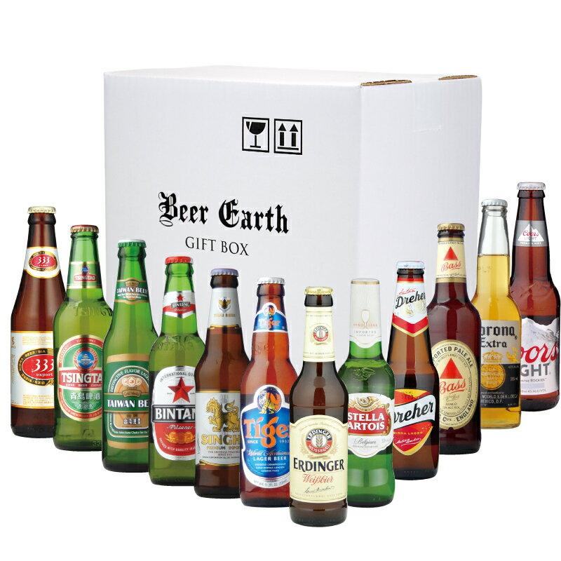 【6月17日 父の日の贈り物に】 世界のビール 12カ国飲み比べ12本セット【正規輸入品】 各種熨斗対応 専用ギフトBOXでお届け ギフトセット 輸入 ビール 飲み比べ 詰め合わせ 各種熨斗対応 ビアカタログ付