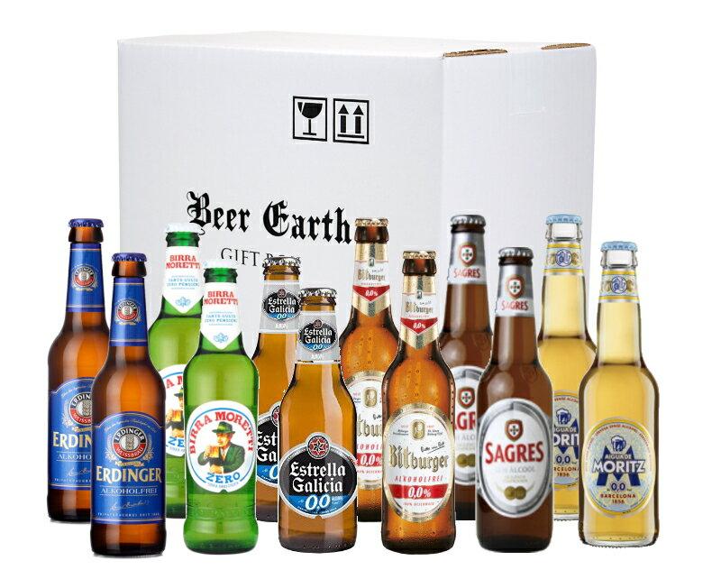 【お祝】【内祝】【誕生日】 【思いやりギフト】 世界のノンアルコールビール 12本セット モレッティゼロ / サグレスゼロ / エルディンガー / モレッツアクア / エストレーリャガリシア0.0 / ビットブルガードライブ ノンアル 輸入ビール 飲み比べ 詰め合わせ ギフト