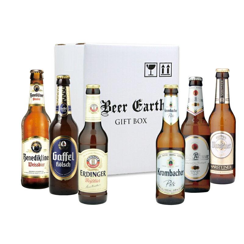 【お祝】【内祝】【誕生日】 ドイツビール飲み比べ6本セット 【正規輸入品】 ガッフェルケルシュ エルディンガー ベネディクティナー ケーニッヒ クロンバッハ ヴァルシュタイナー 輸入 ビール 詰め合わせ ビールギフト プレゼント