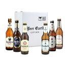 【お中元】【内祝】【誕生日】 ドイツビール飲み比べ6本セット 【正規輸入品】 ガッフェルケルシュ エルディンガー ベネディクティナー ケーニッヒ クロンバッハ ヴァルシュタイナー 輸入 ビール 詰め合わせ ビールギフト プレゼント