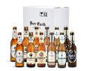 【お中元】【内祝】【誕生日】 ドイツビール飲み比べ12本セット 【正規輸入品】 ガッフェルケルシュ エルディンガー ベネディクティナー ケーニッヒ クロンバッハ ヴァルシュタイナー 輸入 ビール 詰め合わせ ビールギフト プレゼント