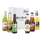 【お祝】【内祝】【誕生日】 世界のビール飲み比べ6本セット 【正規輸入品】 デッドポニークラブ コロナ ドレハー エルディンガーヴァイス ミラードラフト 専用ギフトBOXでお届け 飲み比べ 詰め合わせ ビールギフト プレゼント ビアカタログ付