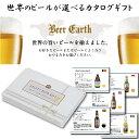 贈り物に 選べるギフト 世界のビール19種類とビールによく合うお...